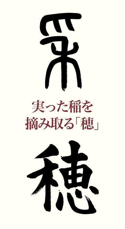 20200920_kanji_1.png