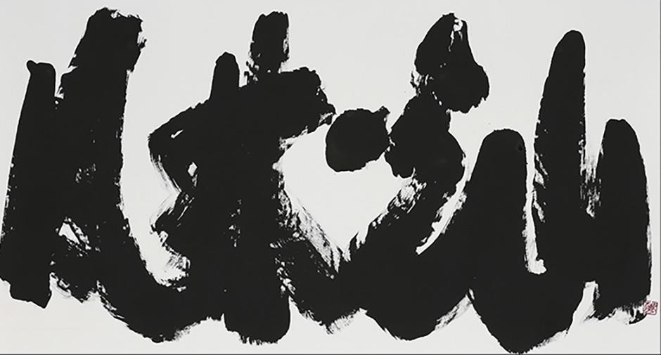 第33回産経国際書展出品作品「風林火山」(縦90×横180センチ)