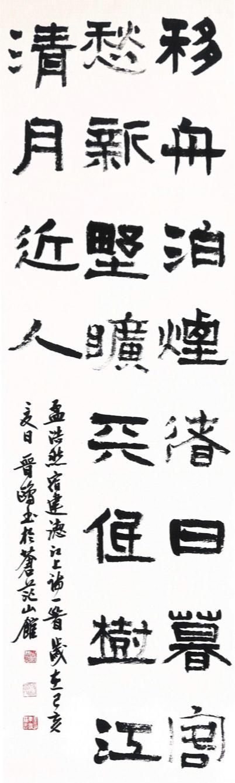 蘭亭書会東京研究院設立展「孟浩然 宿建徳江」 2019年 縦170×横50センチ