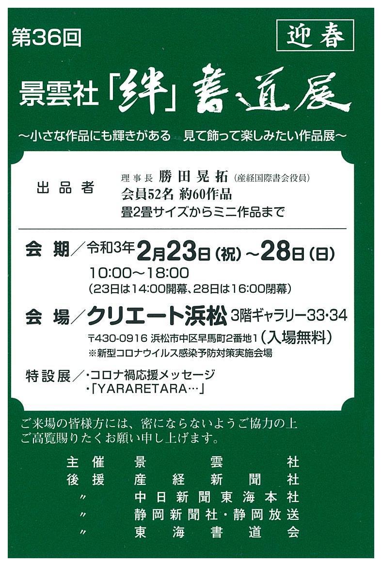 20210122_tenji_01.jpg