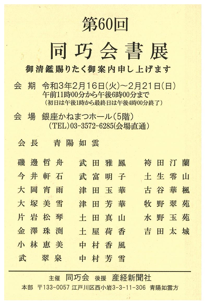 20210122_tenji_02.jpg