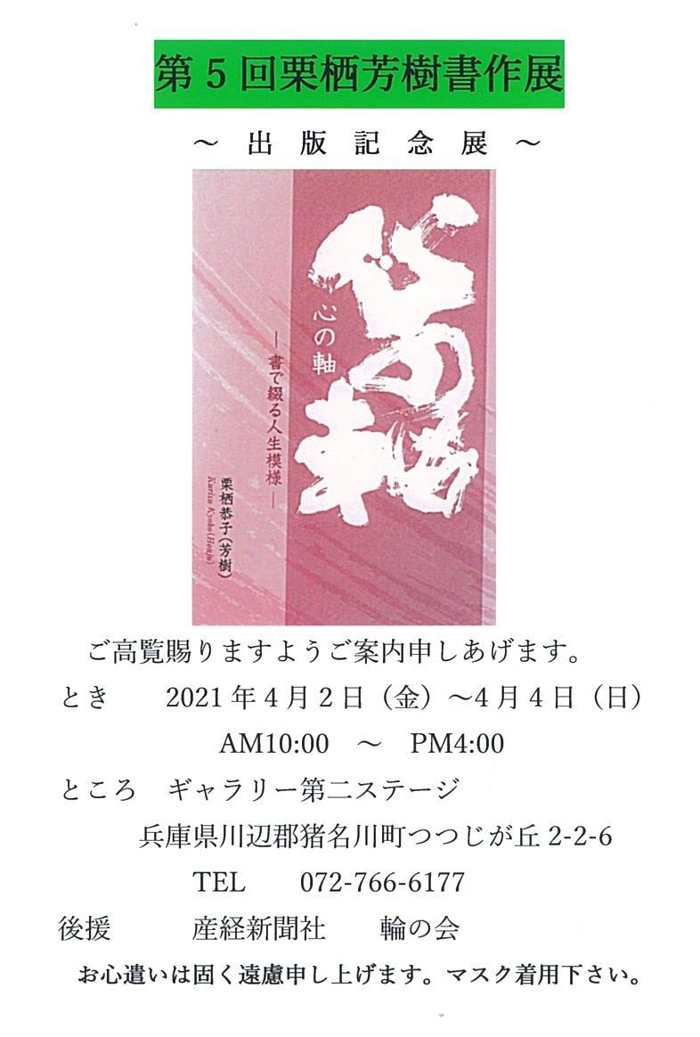 20210226_tenji_02.jpg