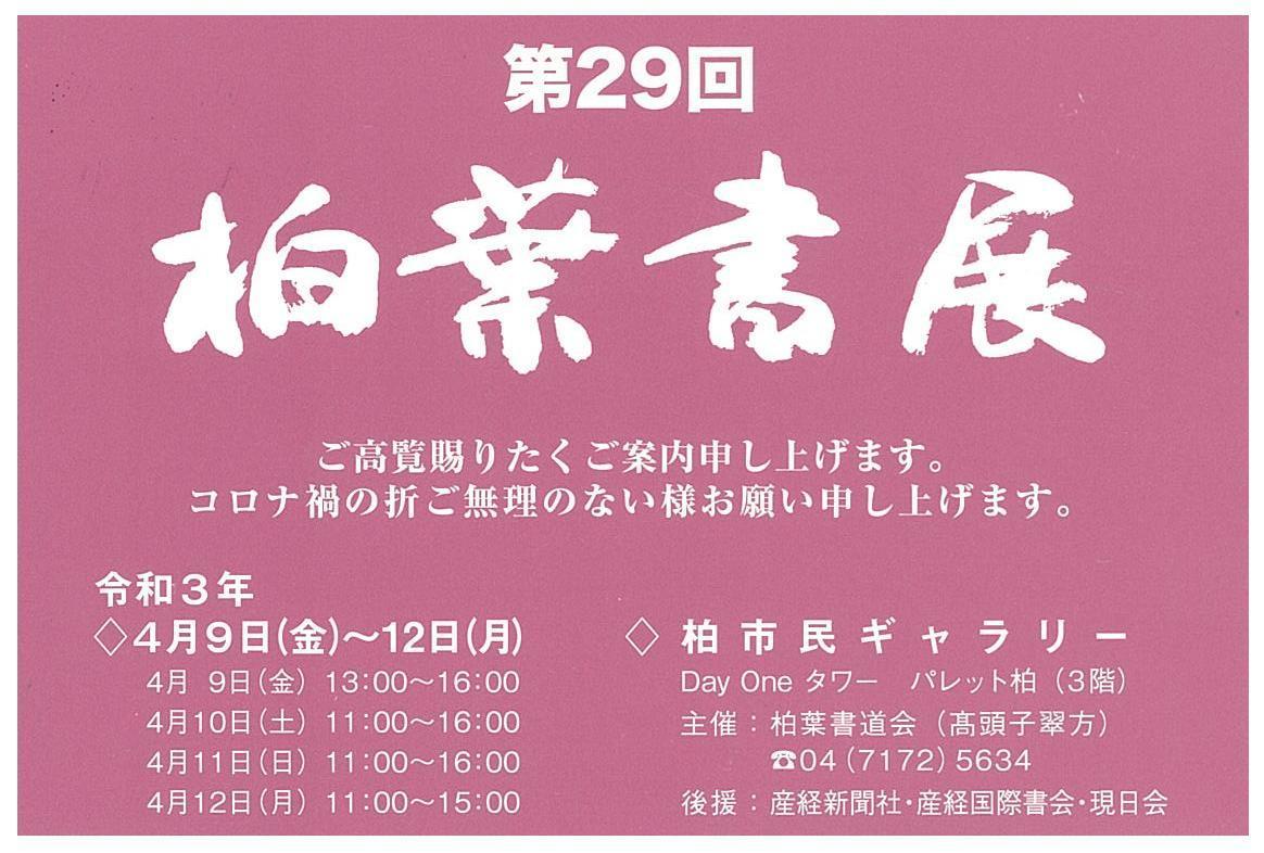 20210311_tenji.jpg