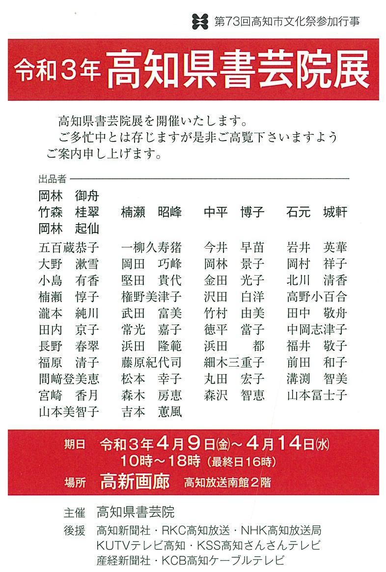 20210324_tenji.jpg
