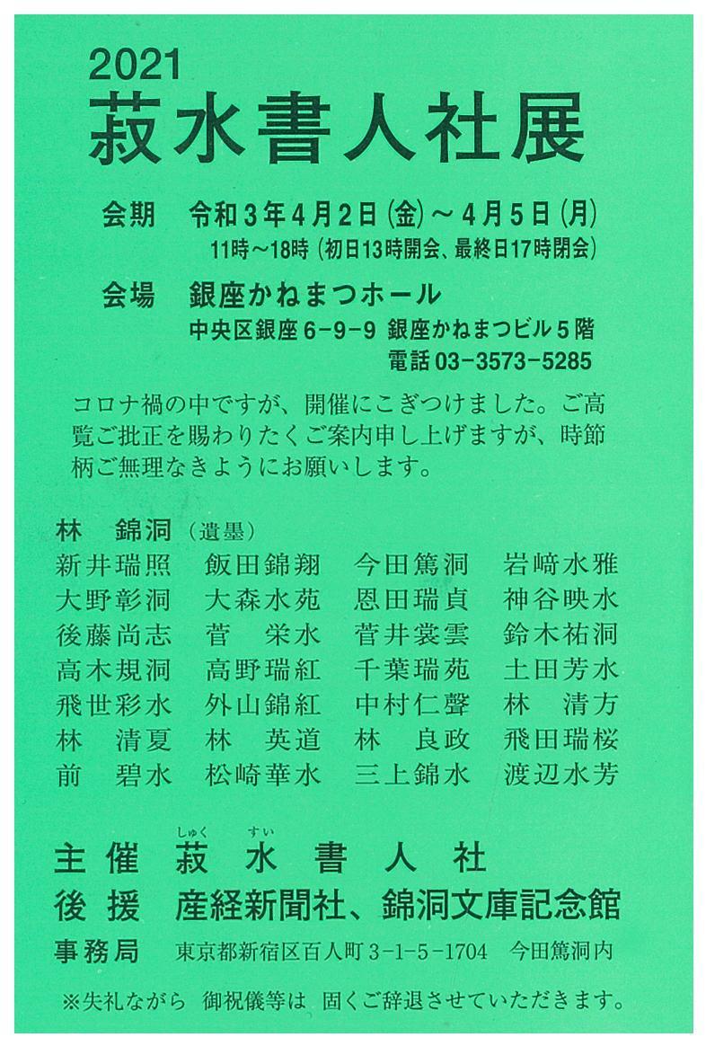 20210331_tenji1.jpg