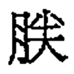 20210425_kanji05.png