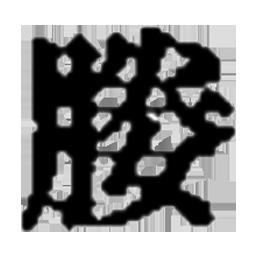 20210425_kanji07.png