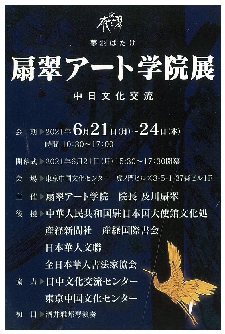 20210521_tenji03.jpg