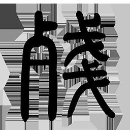 20210611_kanji_03.png