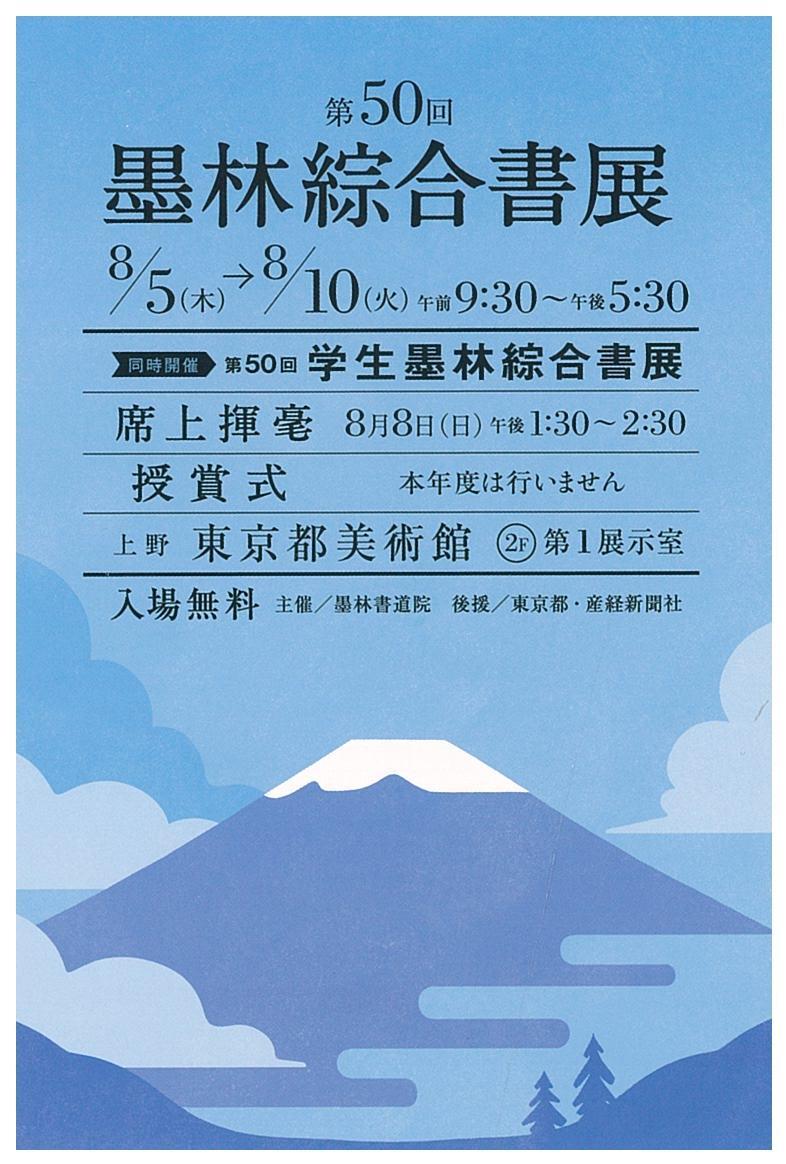 20210804_tenji_01.jpg