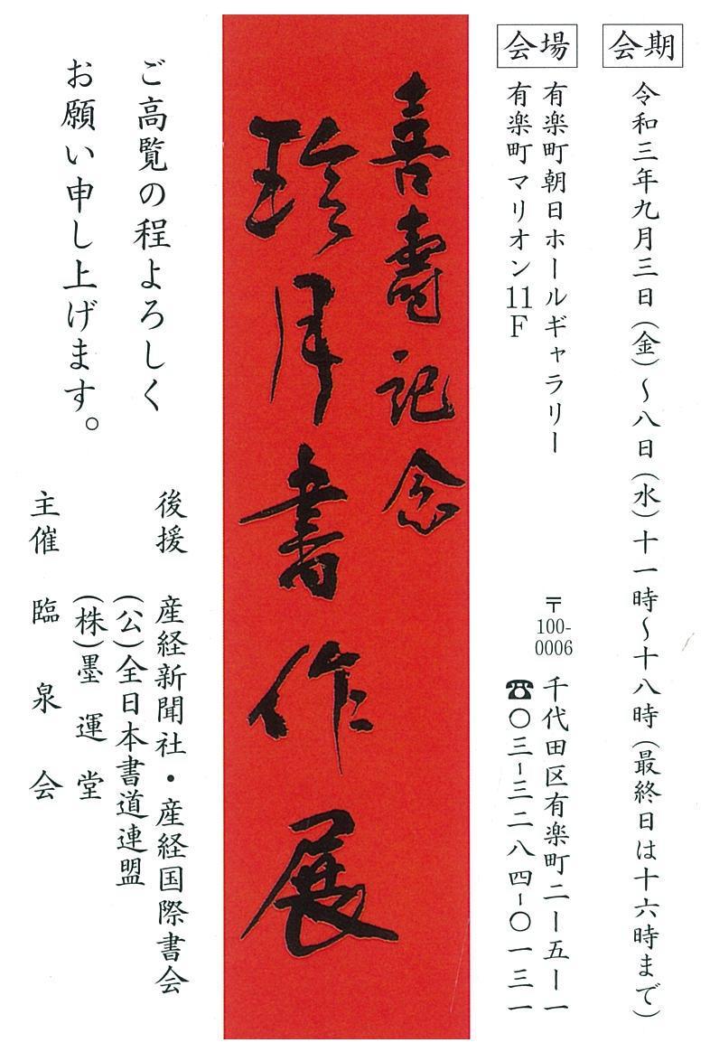 20210804_tenji_02.jpg