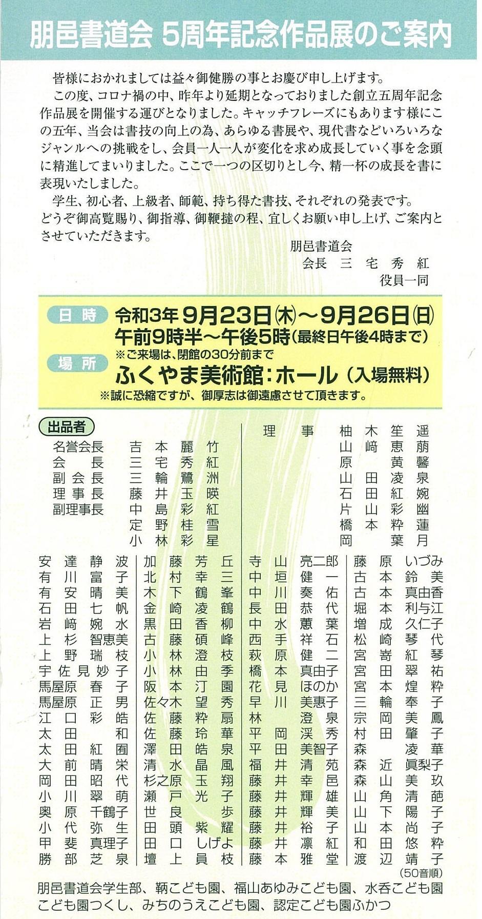 20210830_tenji_01.jpg