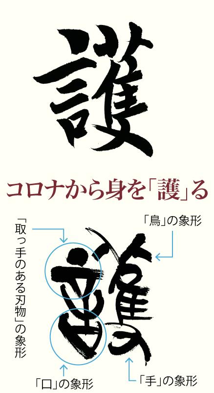 20210903_kanji01.png