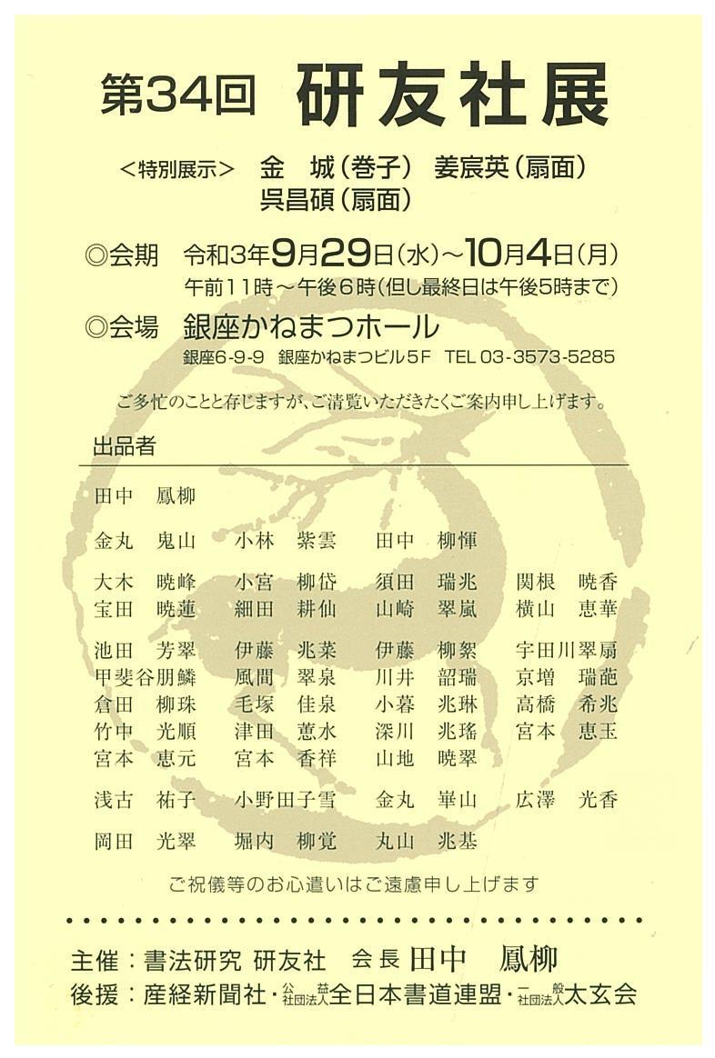 20210903_tenji_01.jpg