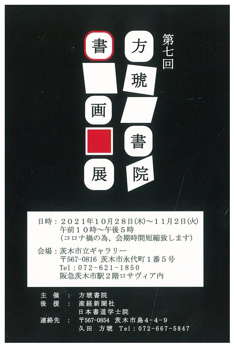20210910_tenji_01.jpg
