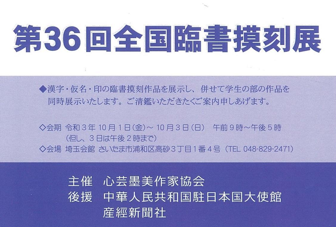 20210913_tenji_01.jpg