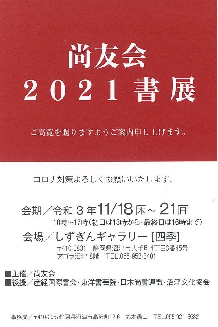 20210914_tenji_01.jpg