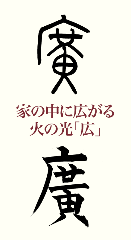 20210917_kanji01.png
