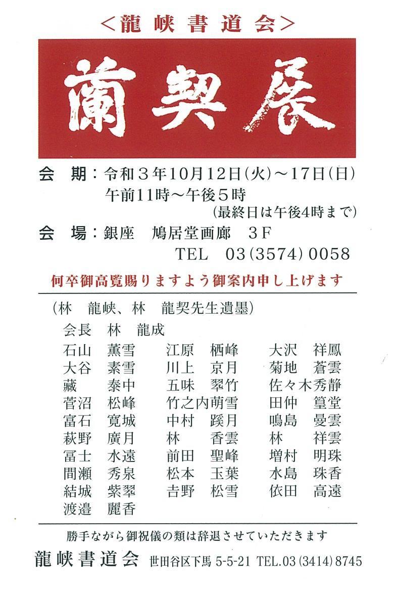 20210921_tenji01.jpg