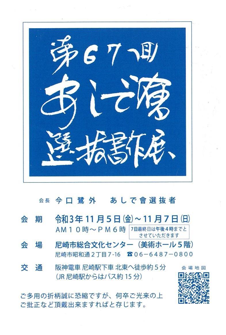 20211011_tenji01.jpg