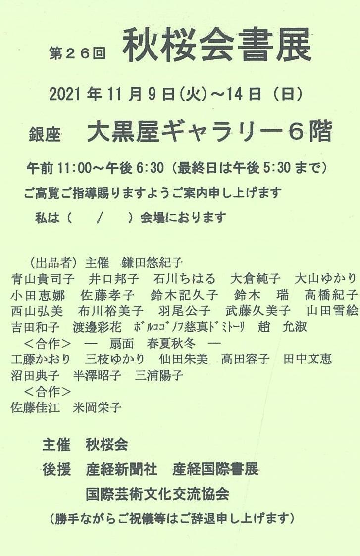20211012_tenji1.jpg