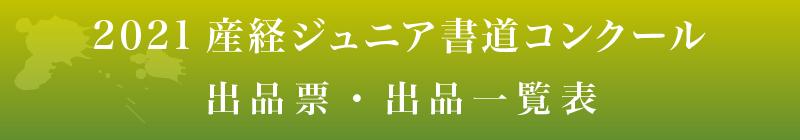 2021 産経ジュニア書道コンクール 応募要項