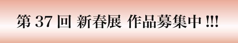 第37回 新春展 作品募集中!!!