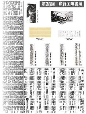 110705_nishinihon.jpg