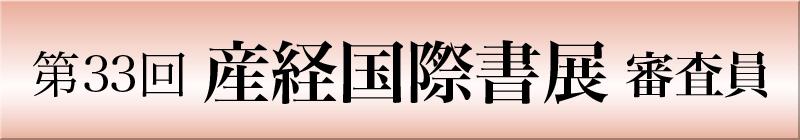 第33回記念産経国際書展 審査員