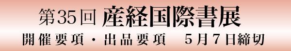 第35回産経国際書展 募集要項
