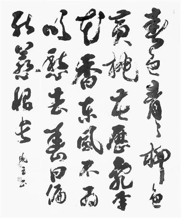 第28回産経国際書会代表展出品作品「買至詩『春思』」