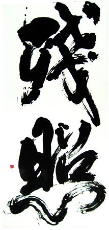 平成25年新春展出品作「残照」