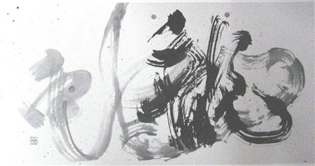 平成25年春の産経国際書会代表展出品作「龍蛇」