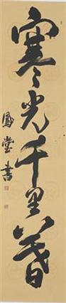 駱賓王「寒光千里暮」(縦180センチ×横60センチ)平成26年産経国際書会代表展出品作品