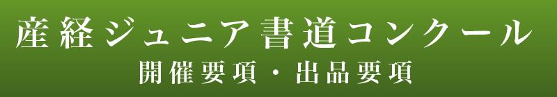 2017産経ジュニア書道コンクール 開催概要・出品要項