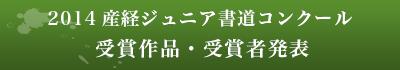 2014産経ジュニア書道コンクール 受賞作品・受賞者発表
