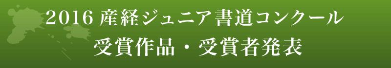 2016産経ジュニア書道コンクール 受賞作品・受賞者発表