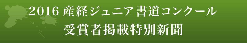 2016産経ジュニア書道コンクール 受賞者掲載特別新聞