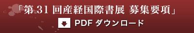 「第31回産経国際書展 募集要項」 PDFダウンロード