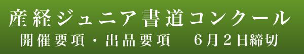 2018 産経ジュニア書道コンクール 募集要項