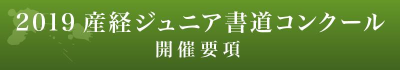 2019産経ジュニア書道コンクール 募集要項