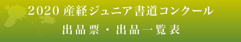 2020産経ジュニア書道コンクール 出品票・出品一覧表