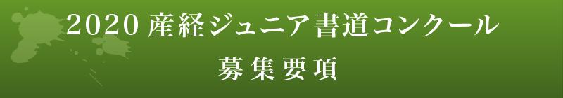 2020産経ジュニア書道コンクール 募集要項