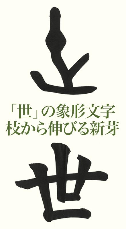世」の象形文字枝から伸びる新芽...