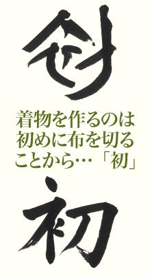 kanji_170122_1.png