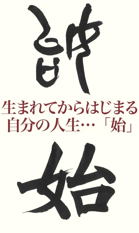 kanji_170203_1.png