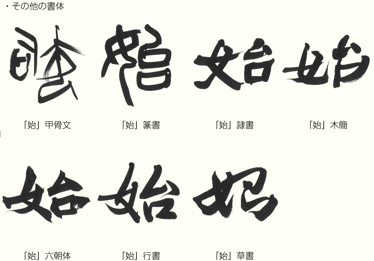 kanji_170203_2.png
