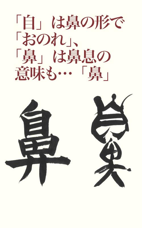 kanji_20170219_1.png