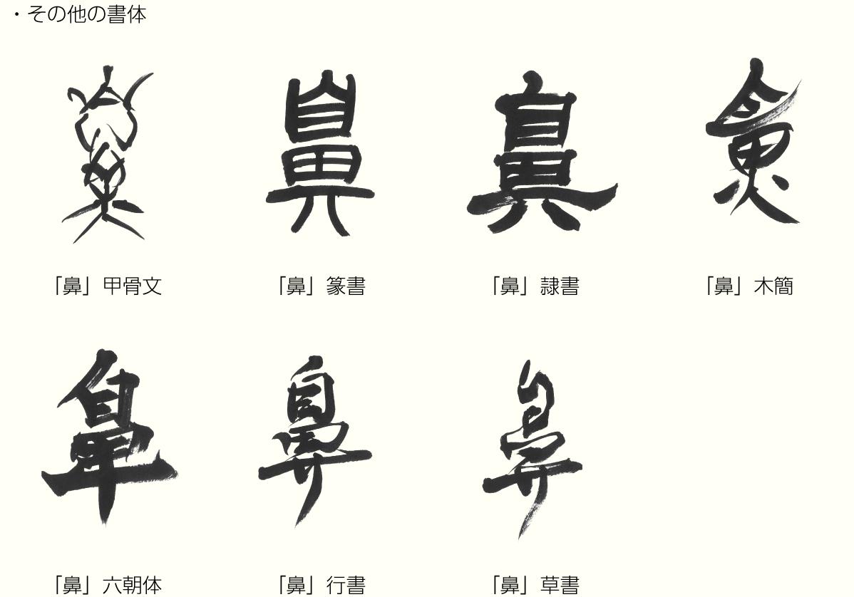 kanji_20170219_2.png