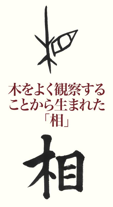 kanji_20170301_1.png